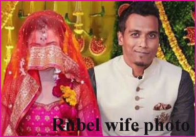 Rubel Hossain wife