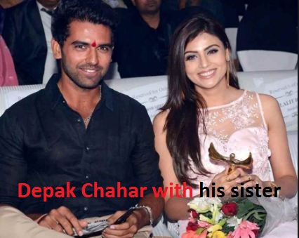 Deepak Chahar with his sister